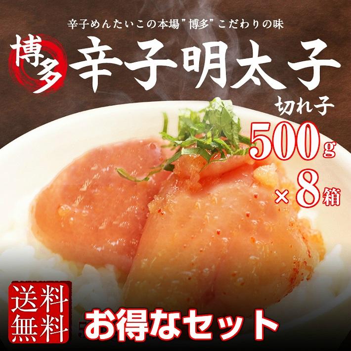 博多辛子明太子(切れ子)8箱セット