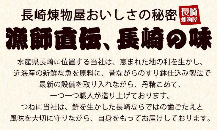 長崎地物市 職人セット