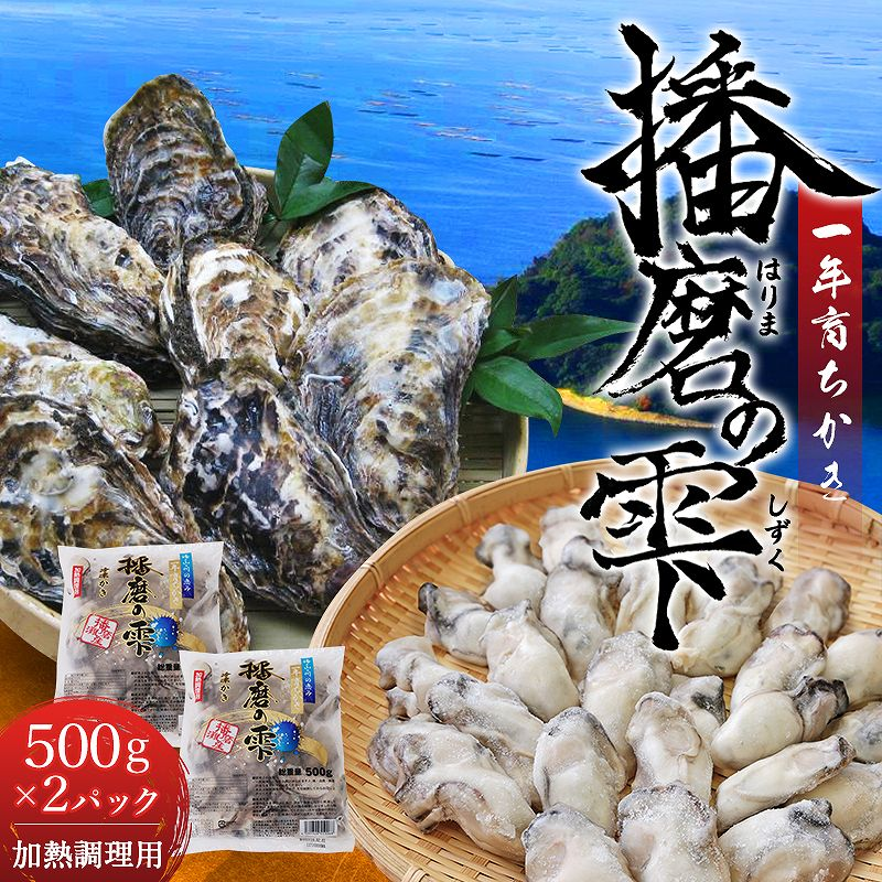 播磨の雫 冷凍牡蠣1kg(500g×2パック)加熱調理用