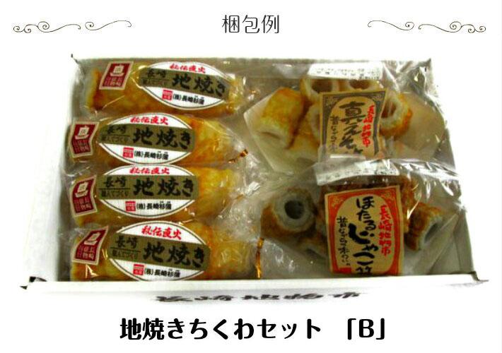 「長崎俵物」地焼き竹輪 Bセット