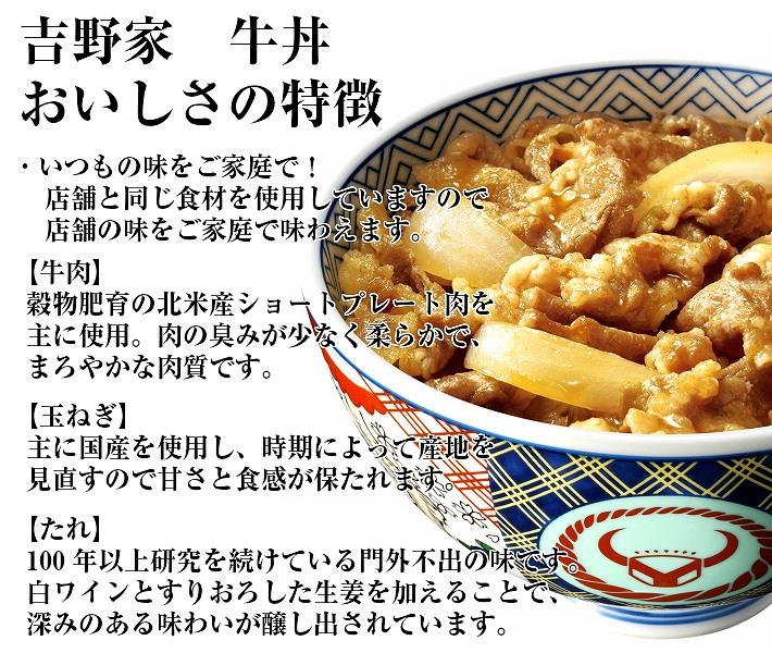 吉野家 牛丼セット