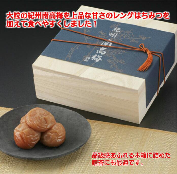 紀州特選南高梅(はちみつ)木箱 650g