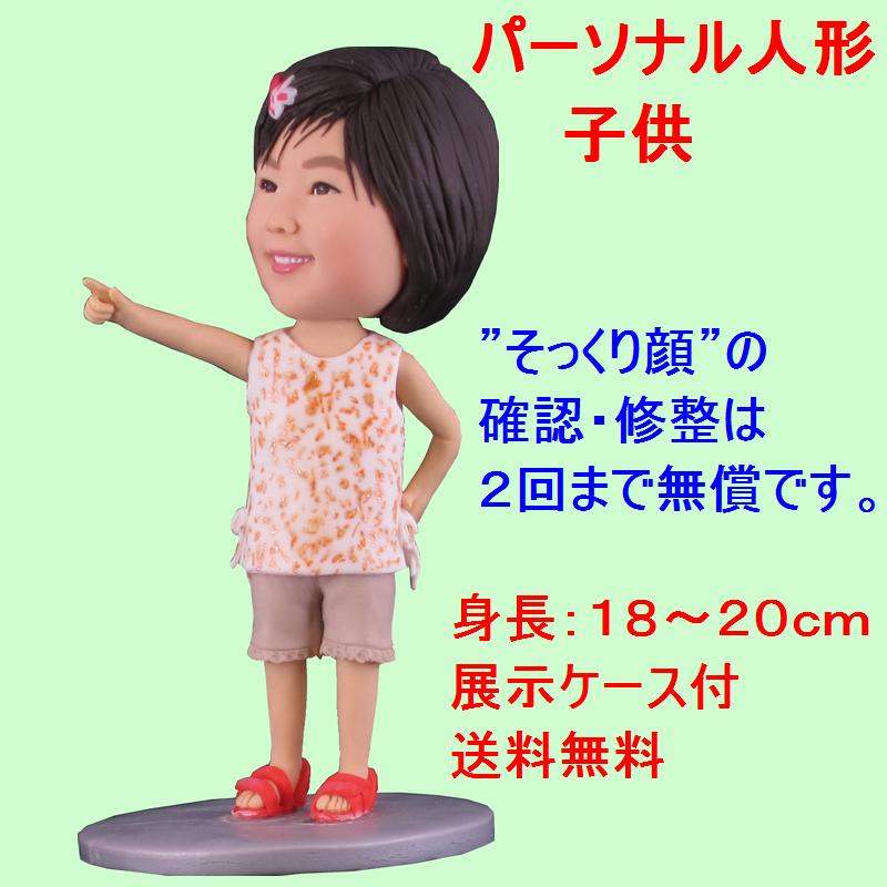 パーソナルそっくり人形 子供