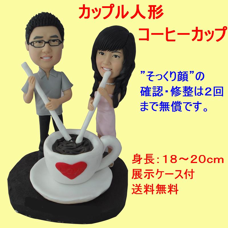 カップルそっくり人形 コーヒーカップ