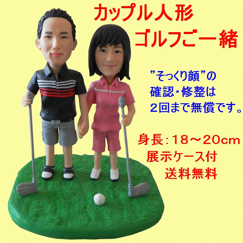 カップルそっくり人形 ゴルフご一緒