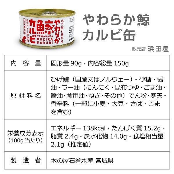 鯨三昧 極旨鯨缶づめ4缶セット 木の屋石巻水産【送料無料 クール品同梱不可】