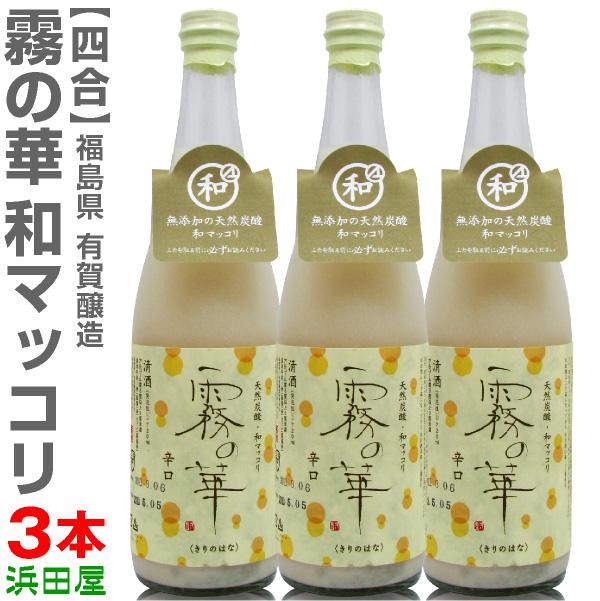 【3本】有賀醸造「霧の華」720ml「クール便指定」<br> 同梱不可 包装不可 代引き不可 他の商品は別途ご注文ください。