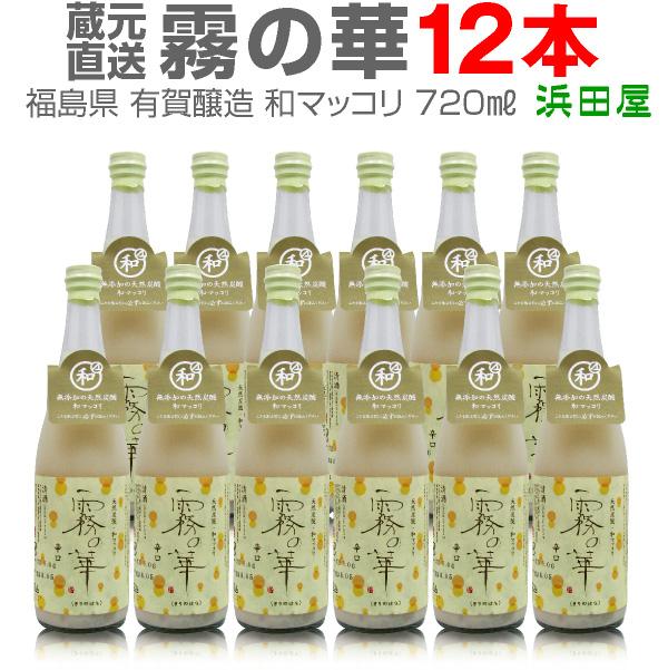 【12本セット】有賀醸造「霧の華」720ml クール便発送品  同梱不可 包装不可 代引き不可 他の商品は別途ご注文ください。お届けに5から7日 有賀醸造の和マッコリ