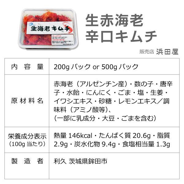 【合計1.5kg】海鮮キムチ3点セット(生赤海老キムチ500g・渡り蟹ケジャン500g・ズワイガニケジャン500g)合計約1.5kg【送料無料 非冷凍品同梱不可 沖縄送料+1500円】韓国風味のキムチをまとめてお買い得 人気ランキングで話題 賞味期限も安心。