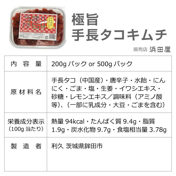 【合計2kg】海鮮キムチ4点セット(渡り蟹ケジャン500g・チャンジャ500g・手長タコキムチ500g・生赤海老キムチ500g)合計約2kg【送料無料 非冷凍品同梱不可 沖縄送料+1500円】韓国風味のキムチをまとめてお買い得 人気ランキングで話題 賞味期限も安心。
