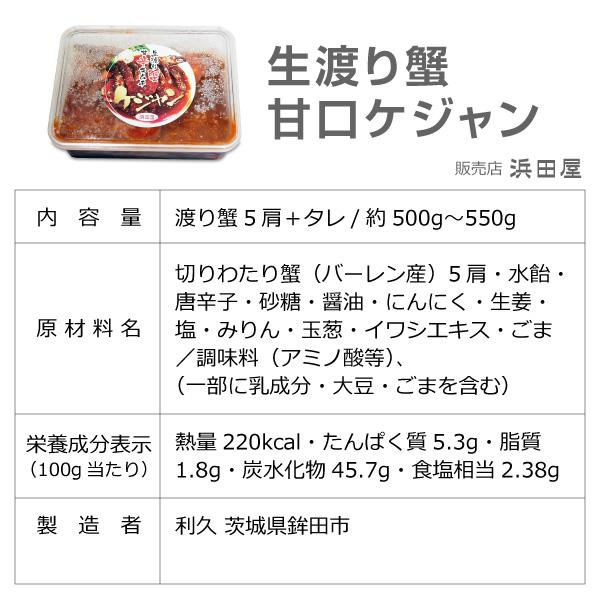【合計2kg】海鮮キムチ4点セット(渡り蟹ケジャン甘口500g・チャンジャ500g・手長タコキムチ辛口500g・焼いても美味しい海老キムチ500g)合計約2kg (送料無料沖縄・離島対象外)