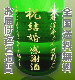 「No.1コース【特大日本酒記念彫刻ボトル】益々繁盛(特大 1800ml瓶2本半・4500ml)代引き不可_(送料無料沖縄・離島対象外)