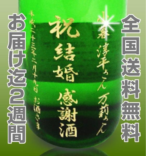 「No.3コース【特大日本酒記念彫刻ボトル】益々繁盛(特大 1800ml瓶2本半・4500ml)【代引き不可】