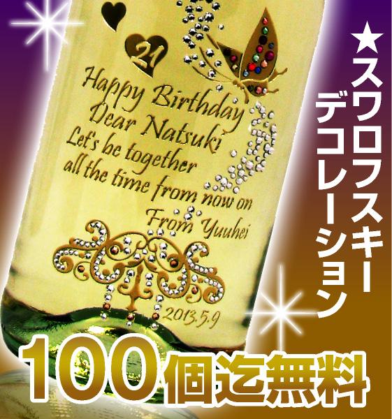 名入れデコボトル・名前彫刻スワロフスキー100個付き「幸福」フェリスタス(木箱付・750ml)(代引き不可)彫刻ボトル デコシャン(送料無料沖縄・離島対象外)