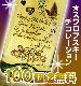 最高級名入デコボトル・名前彫刻スワロフスキー100個付「幸福」フェリスタス(木箱付 750ml 代引き不可)(送料無料沖縄・離島対象外)