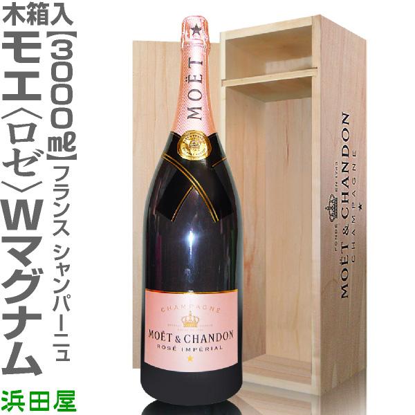 (仏国) (ロゼ 3000ml木箱付)モエ・エ・シャンドン正規品(特大シャンパン )超特大シャンパン