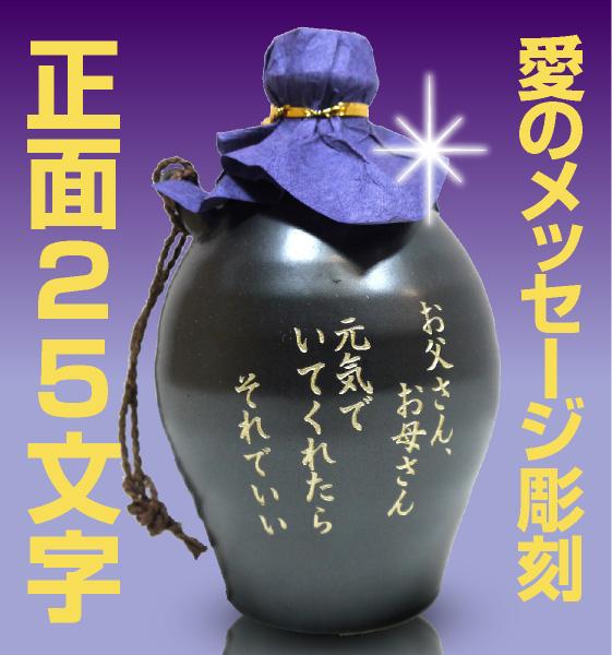 720ml【記念ボトル】彫刻ボトル 限定壺入り米焼酎原酒「山伍」(38度)(代引き不可)о(送料無料沖縄・離島対象外) 限定ギフトにおすすめ 人気ランキングで話題 賞味期限も安心。
