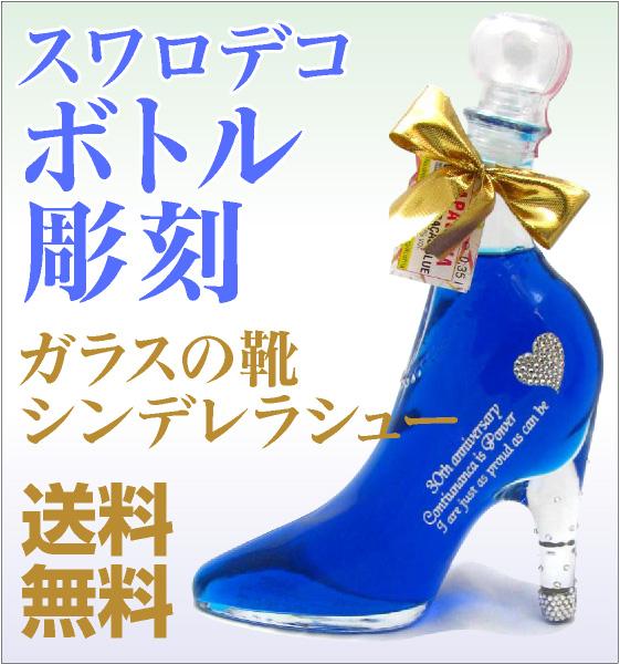 最高級名入デコボトル 名前彫刻スワロフスキー付 ガラスの靴・シンデレラシュー(代引き不可)(送料無料沖縄・離島対象外)