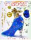 最高級名入れデコボトル・名前彫刻スワロフスキー付き ガラスの靴・シンデレラシュー(代引き不可)(送料無料沖縄・離島対象外)