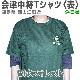 会津中将のTシャツ XLサイズ(常温発送)【福島県産】福島県 鶴の江酒蔵 日本酒  限定ギフトにおすすめ 人気ランキングで話題 賞味期限も安心。