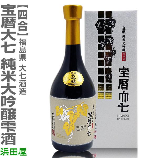 720ml大七酒造「宝暦大七 純米大吟醸雫原酒」 箱付(常温発送) 日本酒  限定ギフトにおすすめ 人気ランキングで話題 賞味期限も安心。