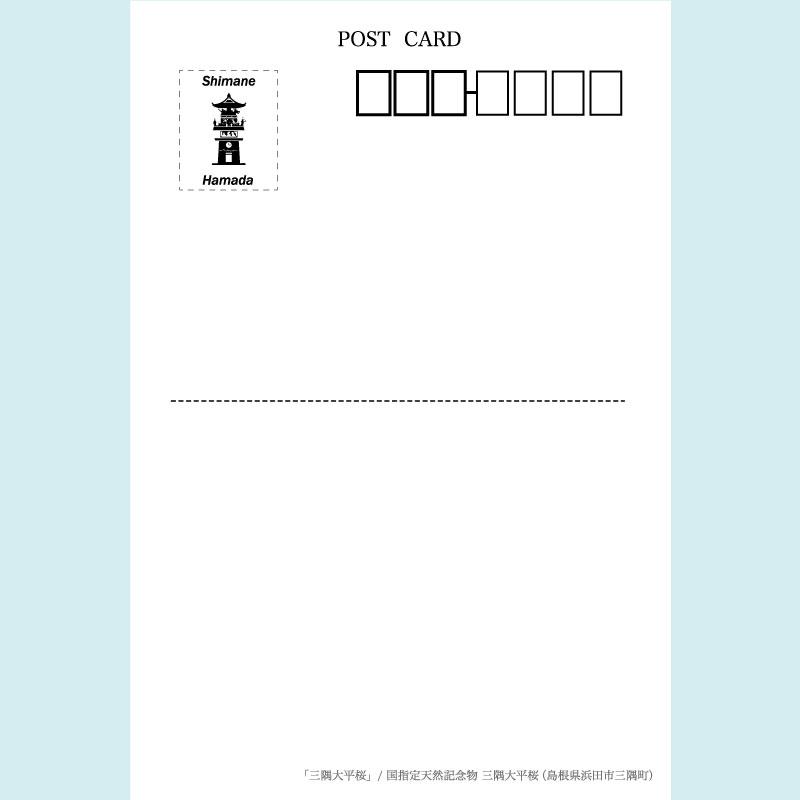 ポストカード(三隅大平桜)