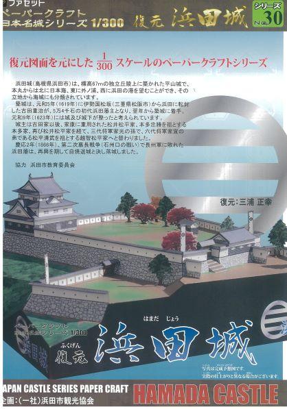 ペーパークラフト 復元 浜田城