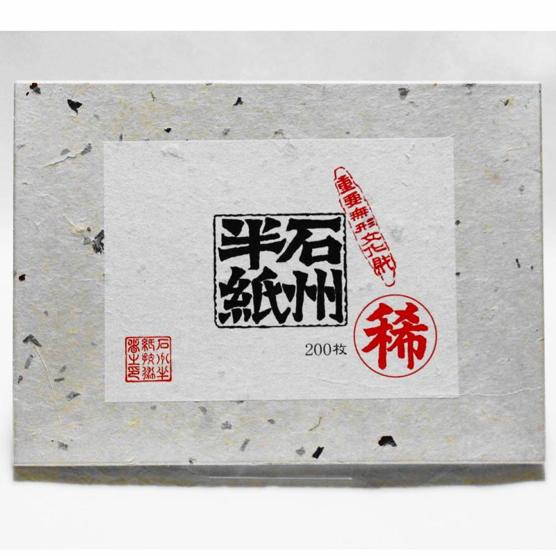 ★お取り寄せ★石州半紙 稀 200枚入