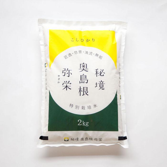 ★お取り寄せ★秘境 奥島根 弥栄こしひかり (お米2kg)