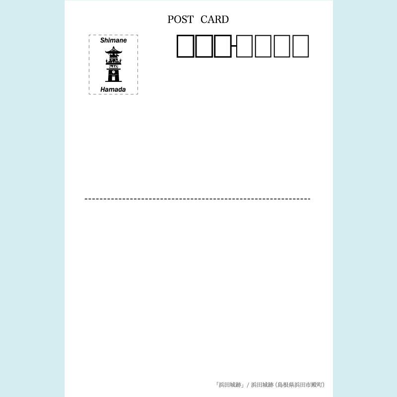 ポストカード(浜田城跡)