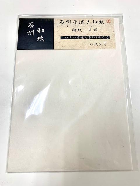 ★お取り寄せ★いろいろ使える和紙・未晒し(A4)