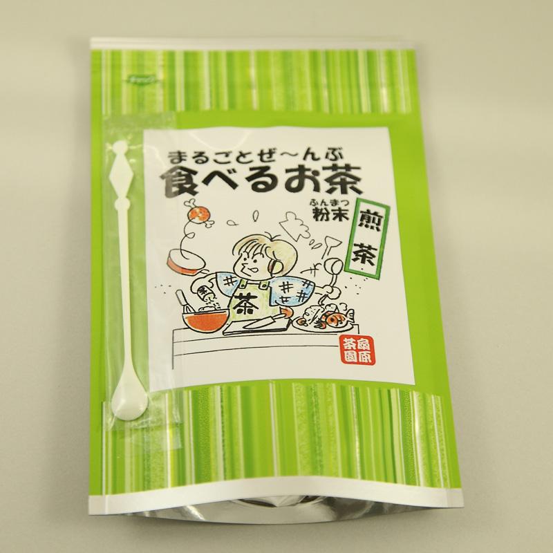 食べるお茶(煎茶)