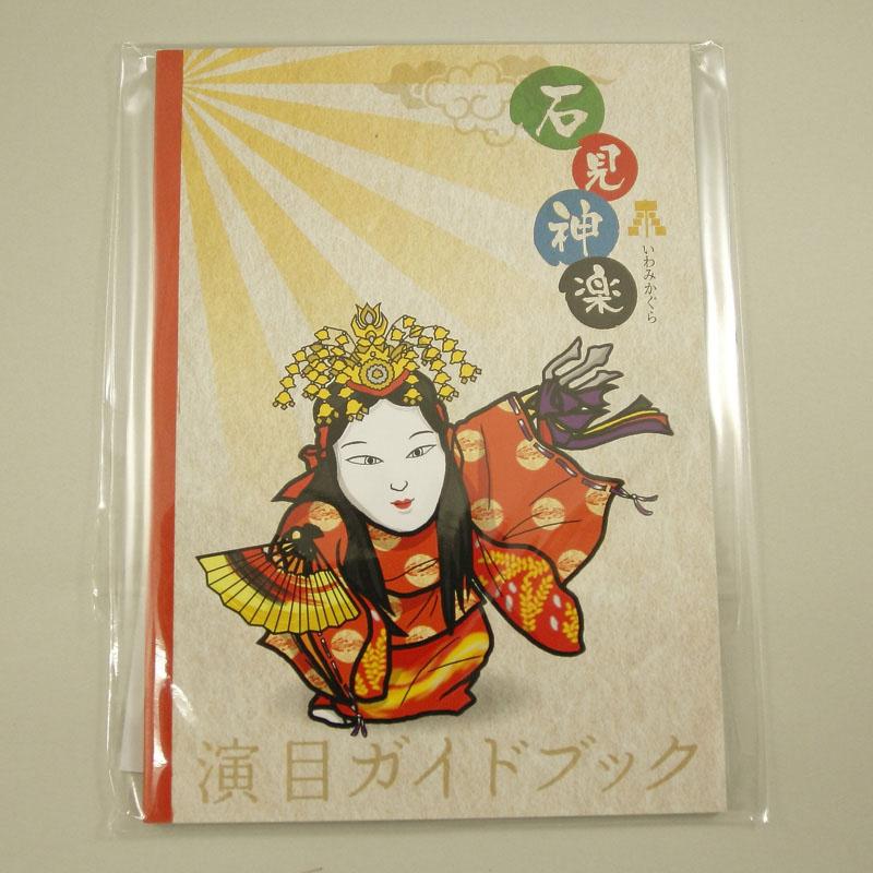 石見神楽 演目ガイドブック