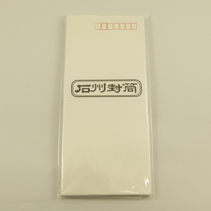 石州封筒(10枚)