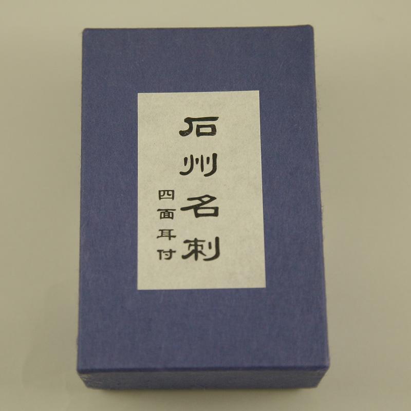 石州名刺(四面耳付)