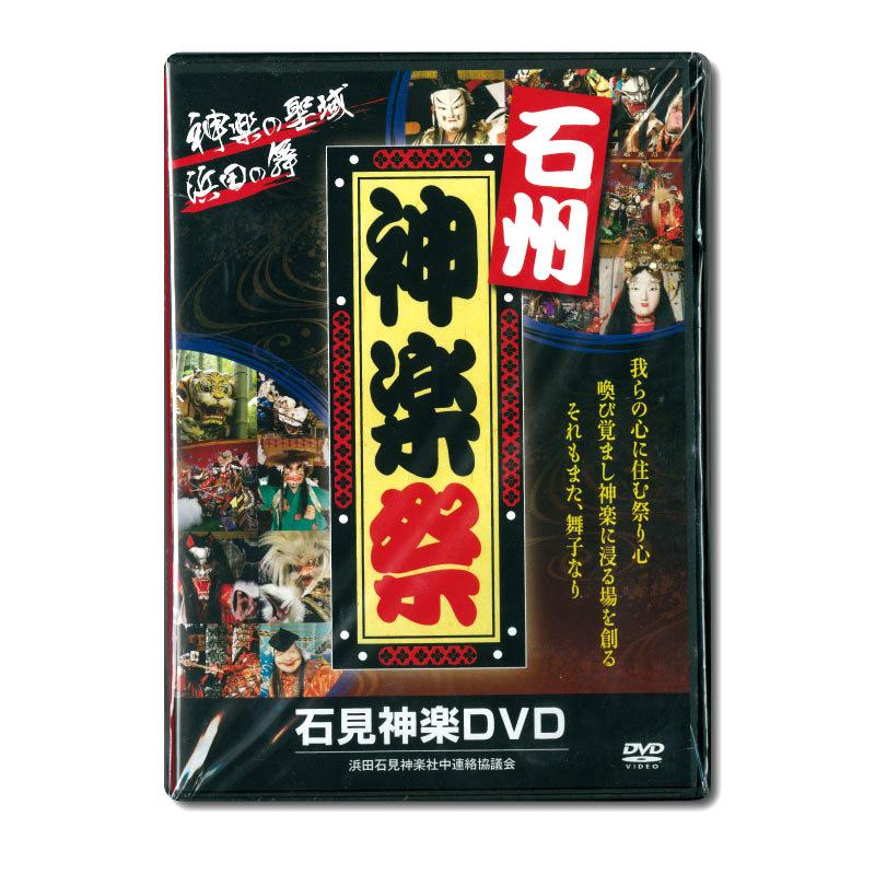 【DVD】第1回石州神楽祭�