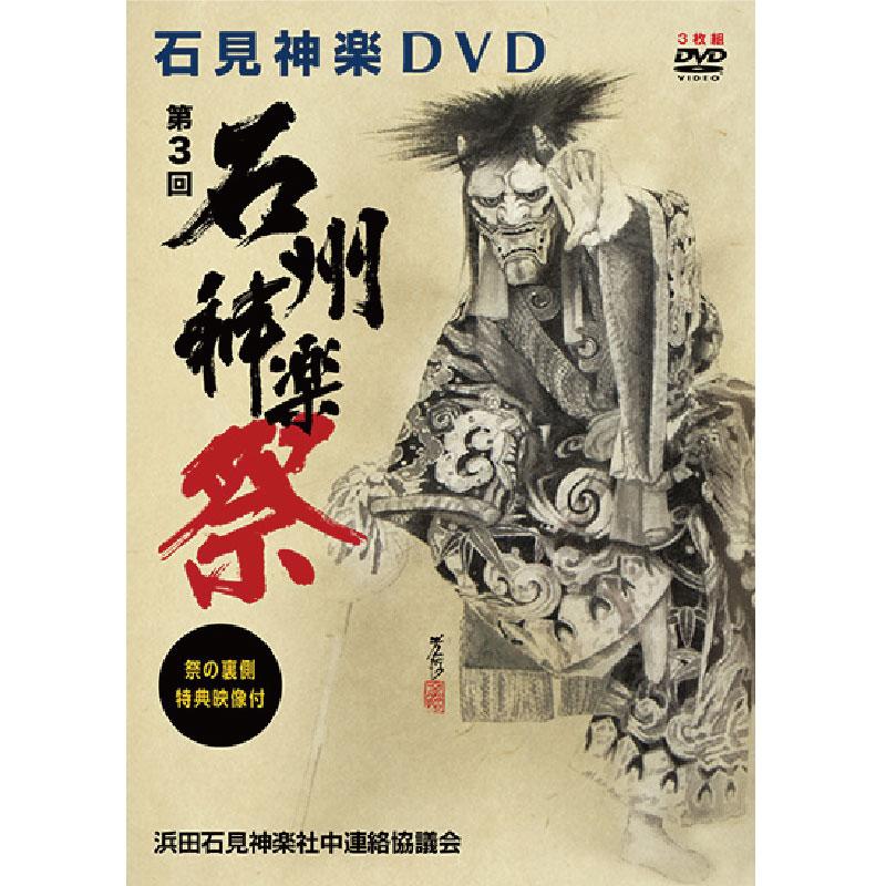 【DVD】第3回石州神楽祭〜3枚組〜