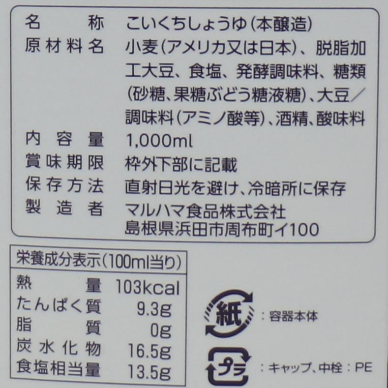 ★お取り寄せ★あま塩しょうゆ 1.0L(マルハマ食品)