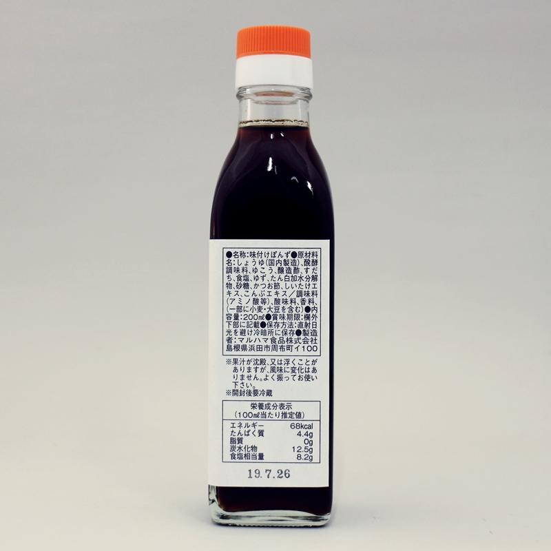 三果ぽんず(マルハマ食品)