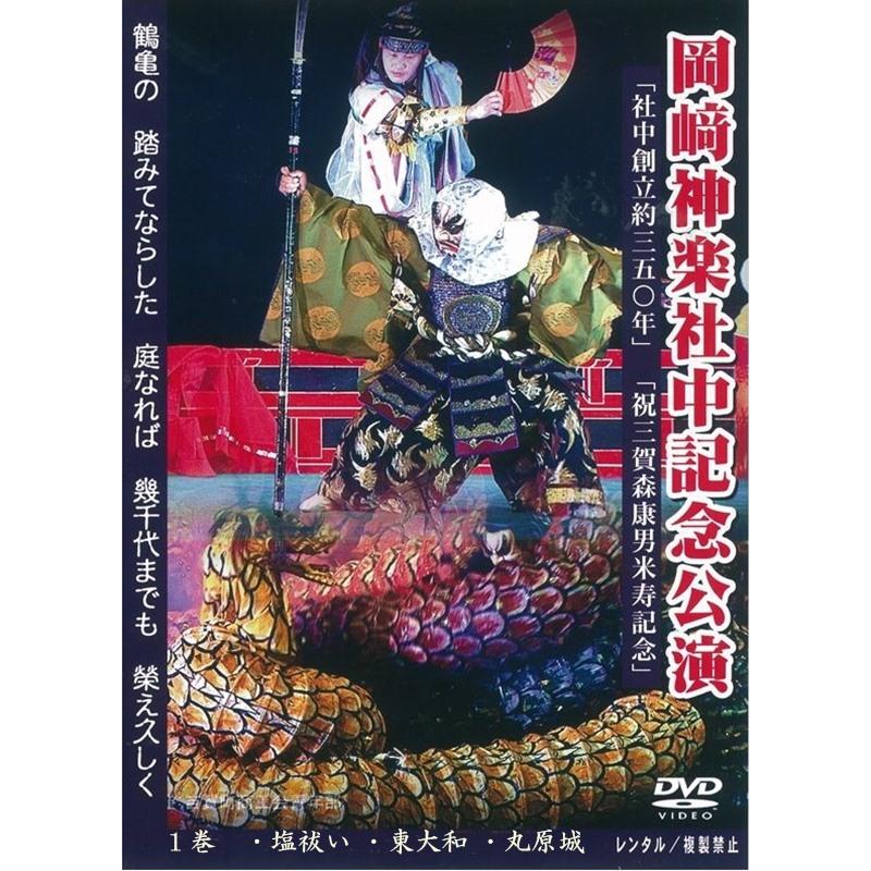 ★お取り寄せ★【DVD】岡�神楽社中記念公演 第�巻