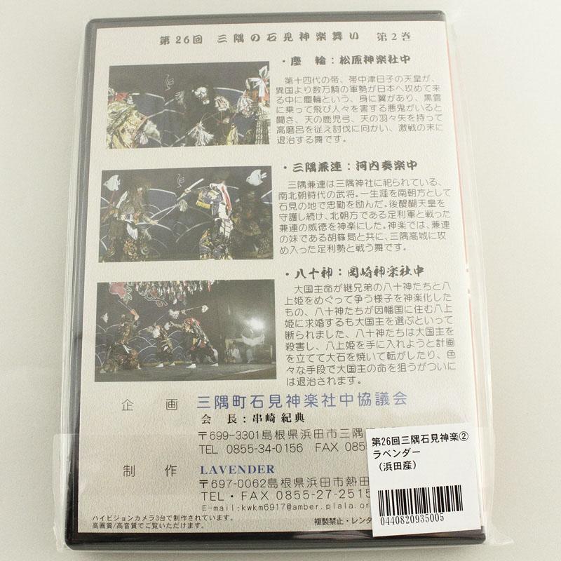 ★お取り寄せ★【DVD】第26回三隅の石見神楽舞い�
