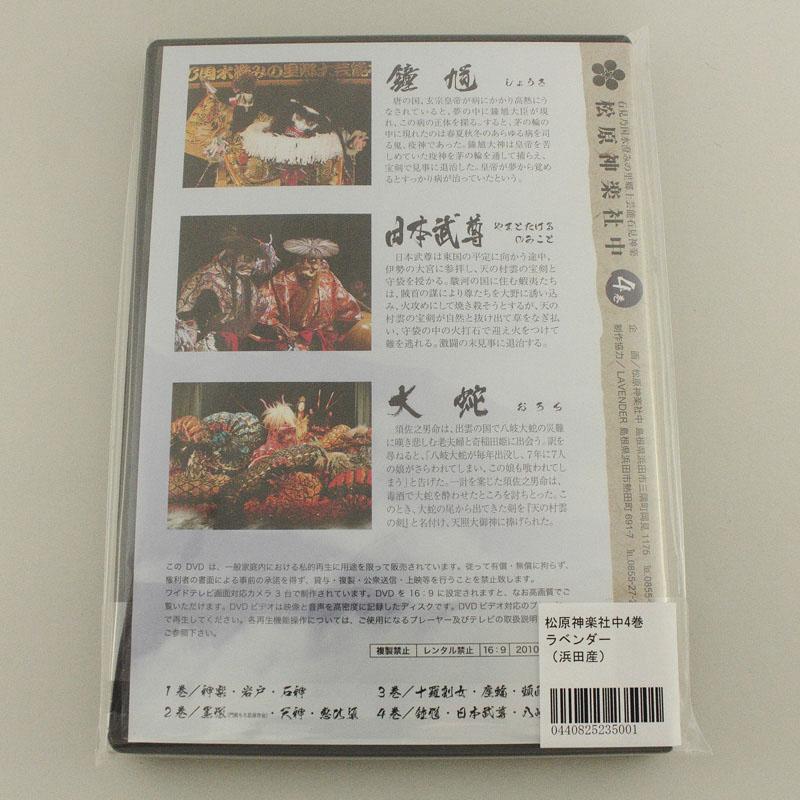 【DVD】松原神楽社中�