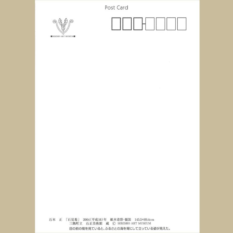 絵はがき (石本 正 「石見菊」 2004(平成16)年)