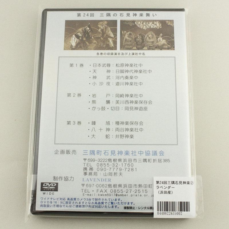 ★お取り寄せ★【DVD】第24回三隅の石見神楽舞い�