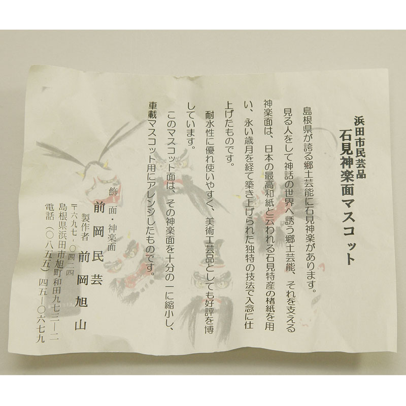 ★お取り寄せ★ミニ石見神楽面 (稲田姫)