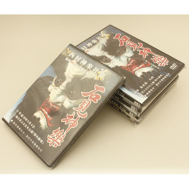 【DVD】西村神楽社中 結成30周年記念ビデオ5巻セット