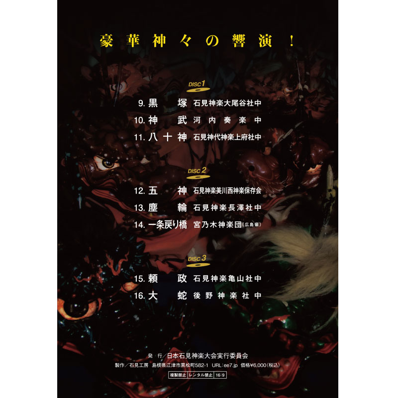 【DVD】2015日本石見神楽大会 下巻