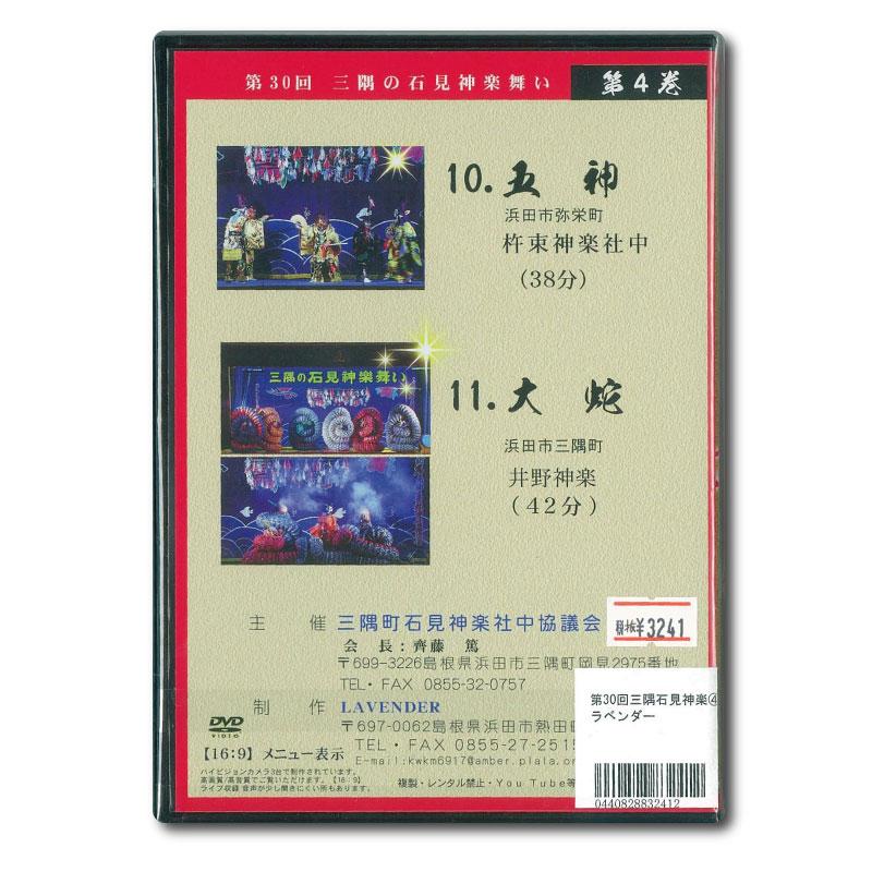 【DVD】第30回三隅の石見神楽舞い�