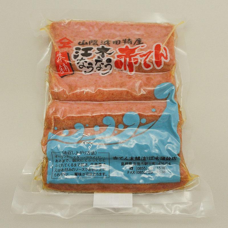 ★お取り寄せ★【ギフト包装付き】浜田の赤てん・長天セット