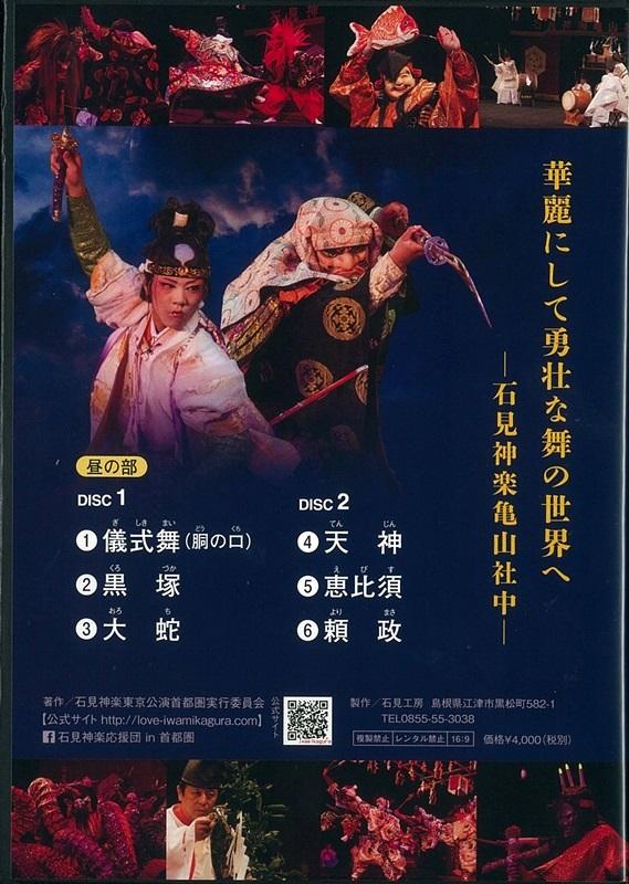 【DVD】石見神楽東京公演2017【昼の部】(石見神楽亀山社中)